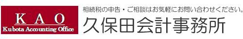 川崎市川崎区の税理士の相続税HPです。